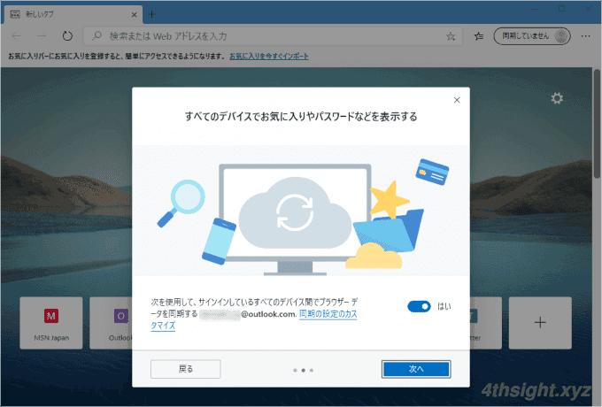 Windows10向けの新しいMicrosoft Edge(Chromium版)がダウンロード可能に