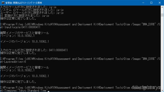 Windows10で「WindowsPE(WinPE)メディア」を作成する方法