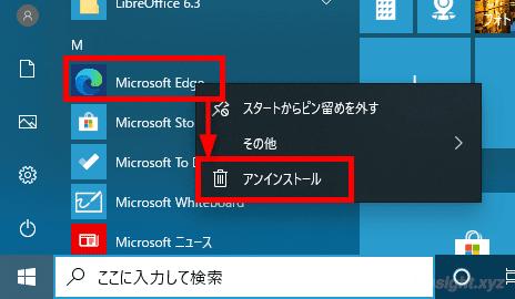Windows10で新旧のMicrosoft Edgeを共存させる方法(レジストリ設定)
