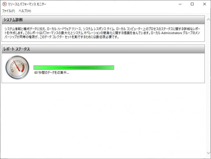 Windows10の動作がおかしいときは「システム診断レポート」を作成してみよう