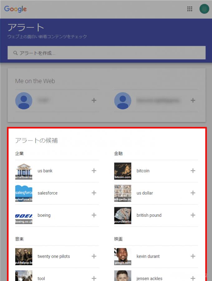 最新情報を効率よく収集したいなら「Googleアラート」にやってもらおう。