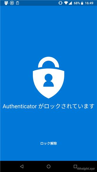 さらに便利になった認証アプリ「Microsoft Authenticator」