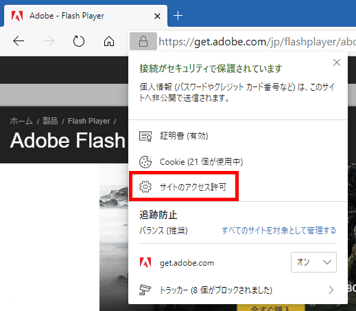 Google ChromeやMicrosft EdgeでAdobe Flash Playerを有効化する方法