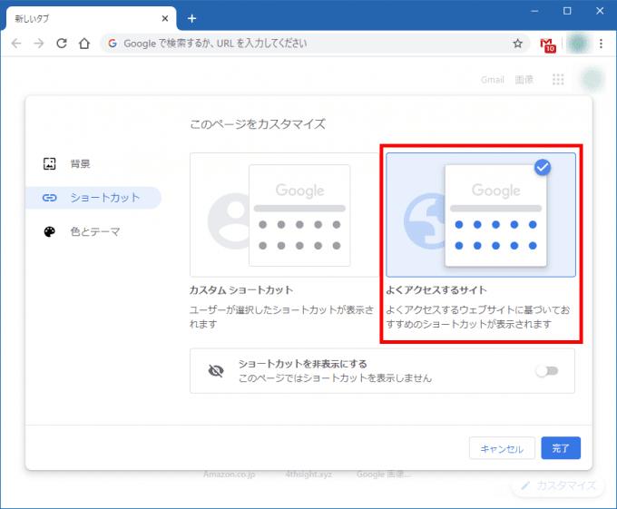 Google Chromeの新しいタブ画面にサイトのショートカットを作成する方法