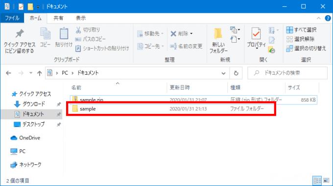 Windows10の標準機能でファイルをZIP圧縮したり展開(解凍)する方法