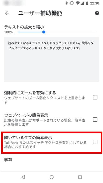 Android版Chromeブラウザでタブをグループ化して整理する方法