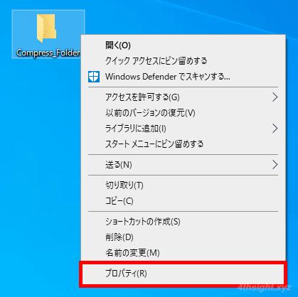 Windows10のデータ圧縮機能でドライブの空き容量を増やす方法