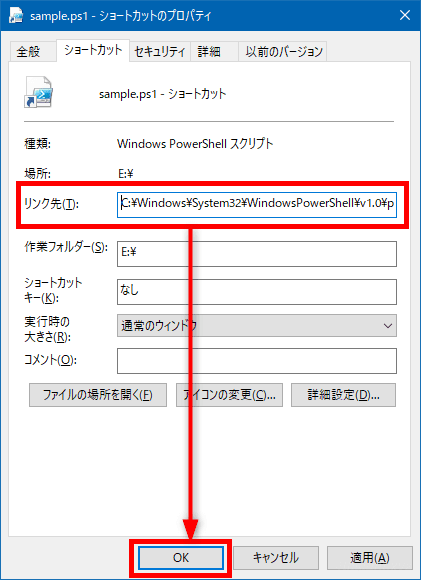 PowerShellスクリプトにファイルをドラッグ&ドロップして処理させる方法