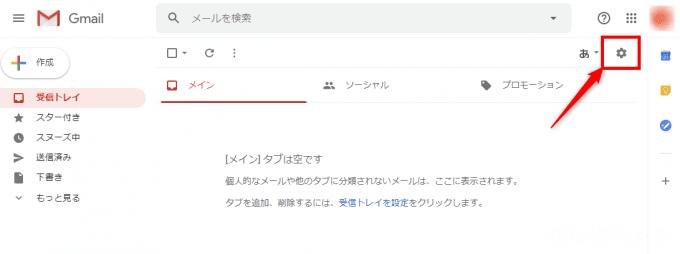 WebブラウザでGmailを効率よく操作するならショートカットキーが便利です。