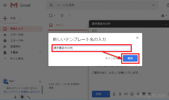 Web版Gmailで定型文をテンプレート登録して、メール作成を効率化する方法