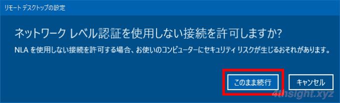 Windows10にリモートデスクトップ接続できないときにチェックすること