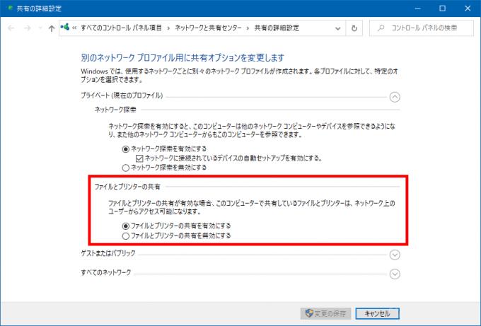ワークグループ環境でWindows10マシンの管理共有にリモートからアクセスする方法