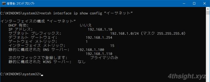 コマンドでWindows10のネットワーク設定を行う方法
