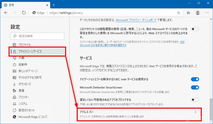 Windows10で新しいMicrosoft Edgeを快適に利用するための設定