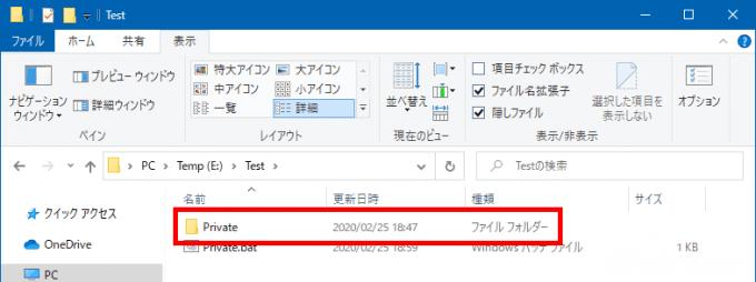 Windows10の標準機能だけで秘密のフォルダーを作成する方法