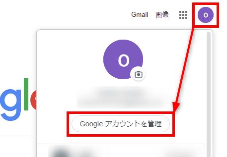 使わなくなったGoogleアカウントを削除する方法(2020年版)