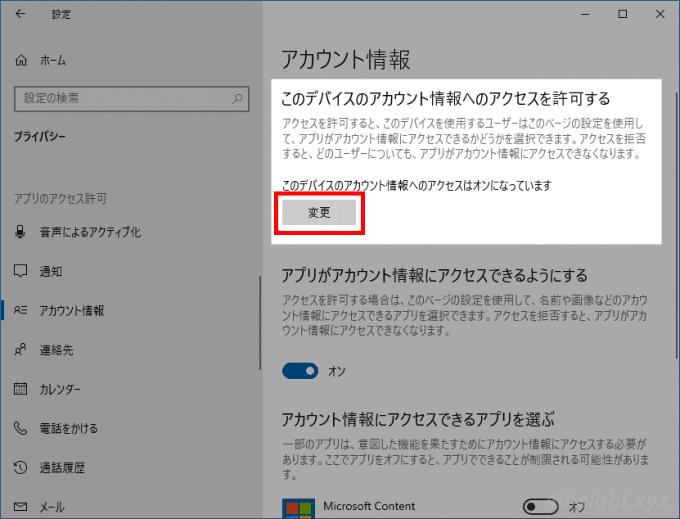 Windows10でユーザーアカウントに画像や写真を設定する方法