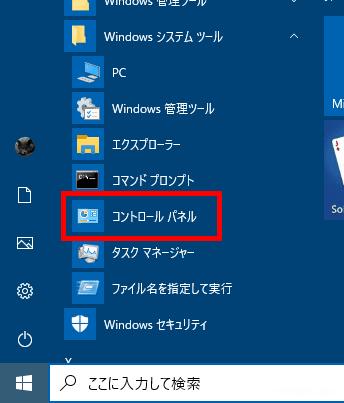 Windows10でユーザーの表示名を変更する方法
