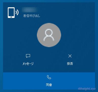 Windows10の「スマホ同期」アプリなら、PCから電話もできますよ。