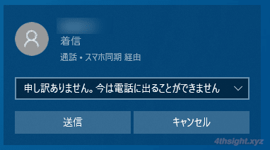 Windows10から電話もできる「スマホ同期」アプリ