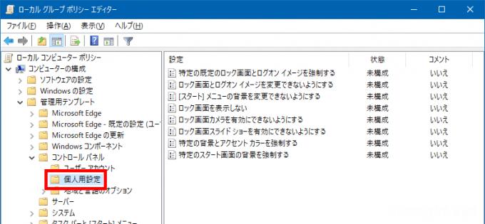 Windows10でロック画面を表示しないようにする方法