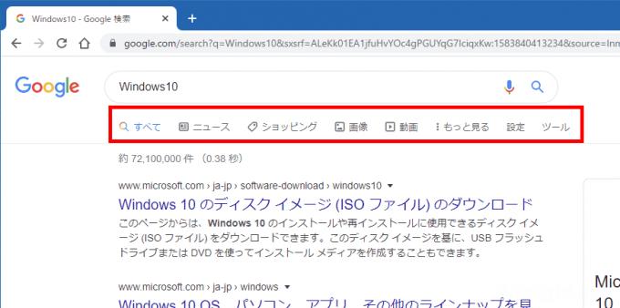 Google検索で検索結果を上手に絞り込む方法