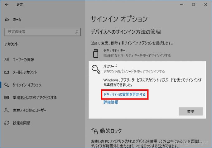 Windows10でローカルユーザーアカウントの「セキュリティの質問」を設定/変更する方法