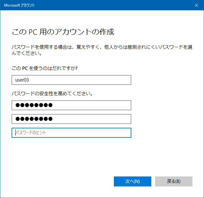 Windows10でユーザーアカウント作成時に「セキュリティの質問」の設定を不要にする方法