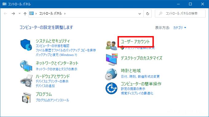 Windows10で他のローカルユーザーアカウントのパスワードを変更する方法