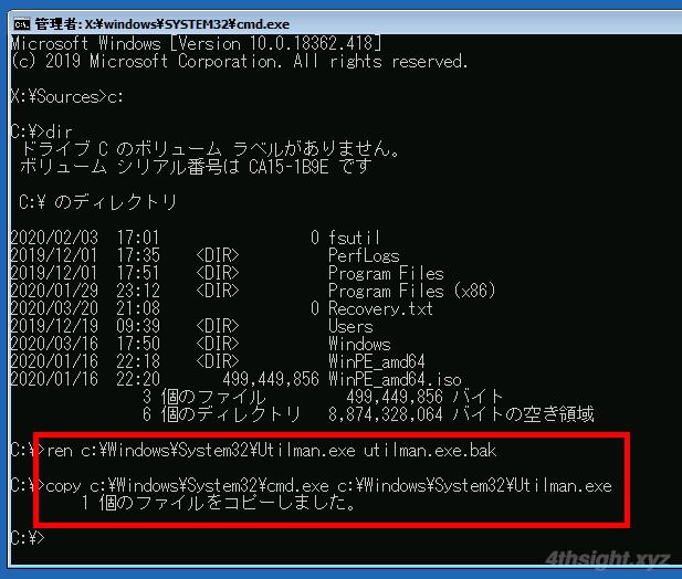 Windows10でサインイン画面を改変してパスワードリセットする方法