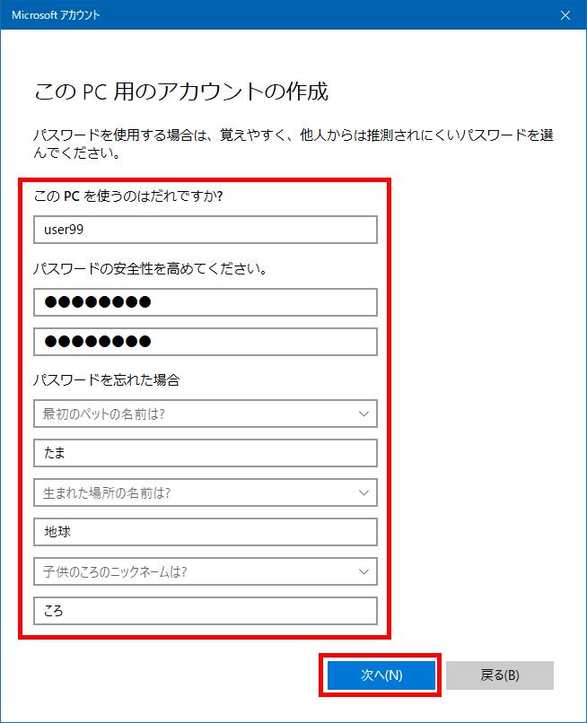 Windows10でローカルユーザーアカウントを作成する方法(設定アプリ編)