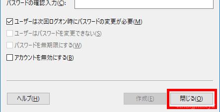 Windows10でローカルユーザーアカウントを作成する方法(コンピューターの管理編)