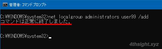 Windows10でローカルユーザーアカウントを作成する方法(コマンド編)