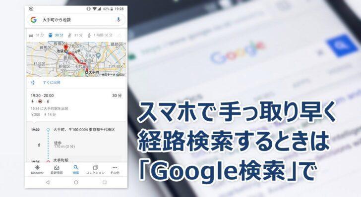 スマホで経路検索するなら「Google検索」で