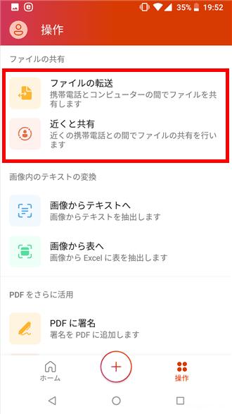 AndroidスマホでOfficeファイルを扱うなら「Microsoft Office」アプリが便利。