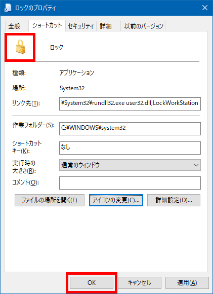 Windows10で「ロック」用ショートカットを作成する方法