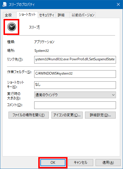 Windows10で「スリープ」用ショートカットを作成する方法