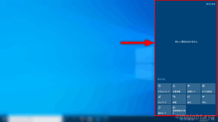 Windows10でアクションセンターを表示させたままにする方法
