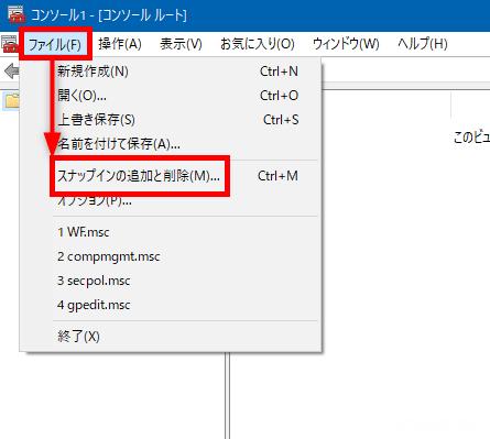 Windows10でローカルグループポリシーをユーザーまたはグループ単位で適用する方法
