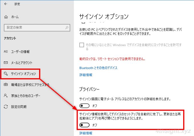 Windows10にサインインするとき2回認証を求められるときがあるのはなぜ?