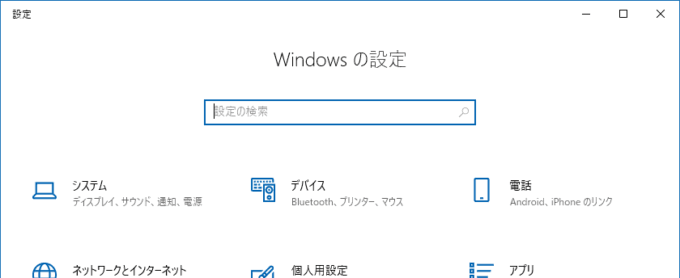 Windows10の「設定」アプリ上部に表示されるバナーを無効化する方法
