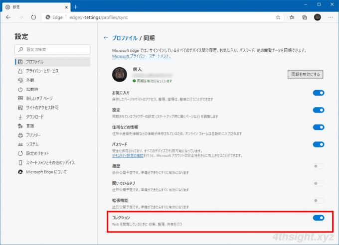 新Microsoft Edgeバージョン81で「コレクション」機能が利用できるようになりました。