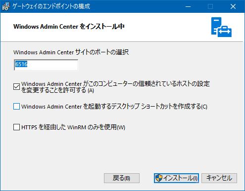 ワークグループ環境でWindows10を効率よく管理するなら「Windows Admin Center」で。