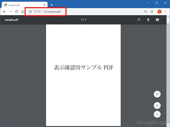 PC版Google ChromeでPDFファイルを操作(保存・閲覧・変換)する
