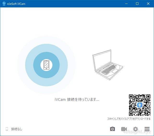 Windows10でAndroidスマホをWebカメラの代用として使う方法(iVCam)