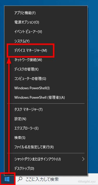 リモートからWindows10マシンの電源を入れる方法(Wake On LAN)