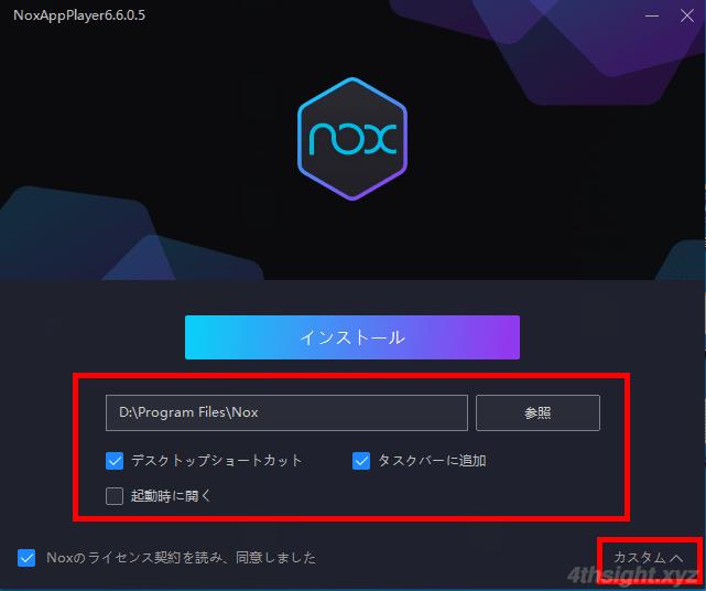 Windows10にAndroidエミュレーター「NoxPlayer」をインストールする方法