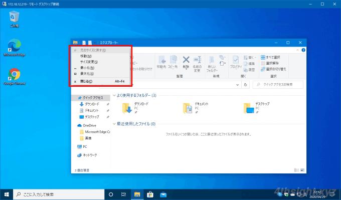 リモートデスクトップ接続で役立つ特別なショートカットキー