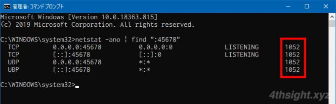 リモートデスクトップ接続の待ち受けポート番号を変更してよりセキュアに