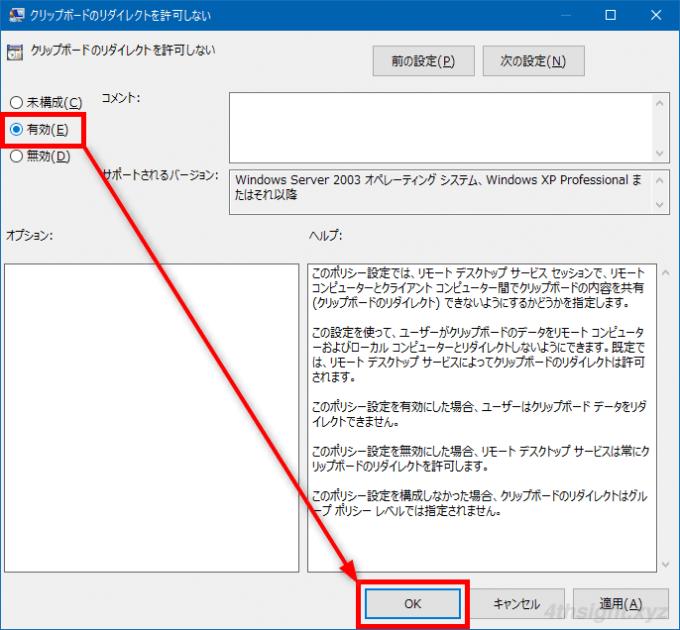 リモートデスクトップ接続でのデータの持ち出しを防ぐ(リダイレクトの禁止)